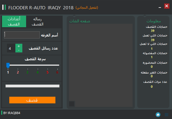 Nimbuzz chat room flooder 2018 2018-2